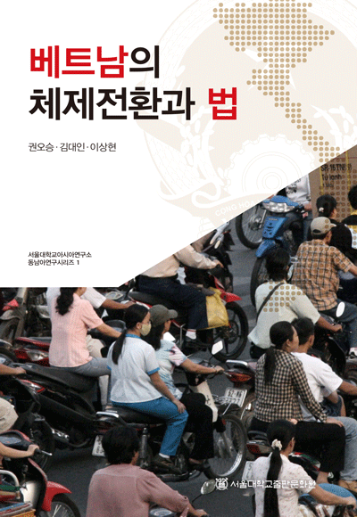 베트남의 체제전환과 법