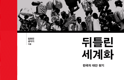 뒤틀린 세계화 – 한국의 대안 찾기