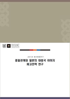 [경.인.사 2011년 중국종합연구] 중일관계와 일본의 대중국 이미지 제고전략 연구