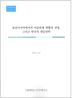 동남아지역에서의 미중관계 현황과 전망, 그리고 한국의 대응전략