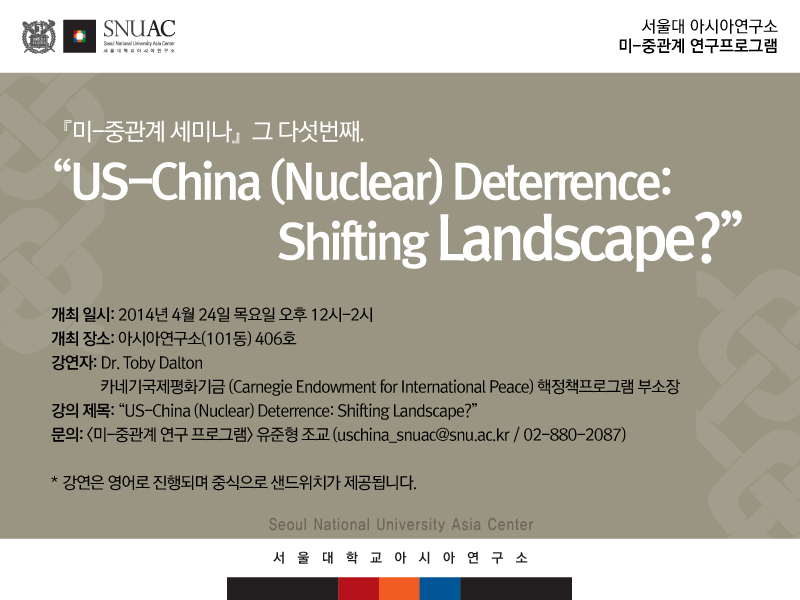 "『미-중관계 세미나』그 다섯번째. ""US-China (Nuclear) Deterrence: Shifting Landscape?"""