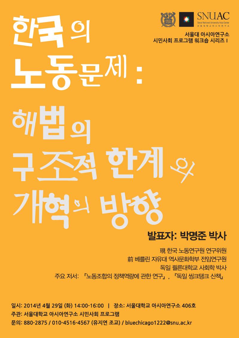 시민사회 프로그램 워크숍 시리즈Ⅰ – 한국의 노동문제: 해법의 구조적 한계와 개혁의 방향