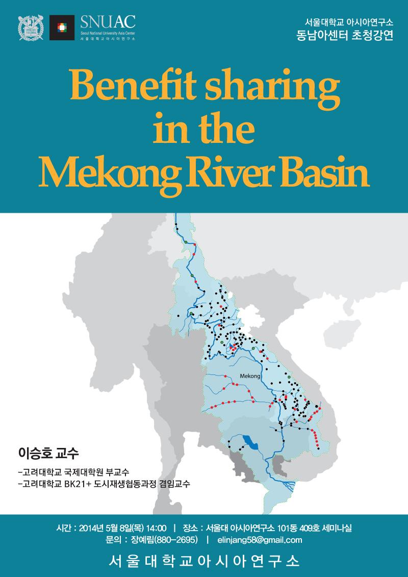 서울대 아시아연구소 동남아센터 초청강연 – Benefit sharing in the Mekong River Basin