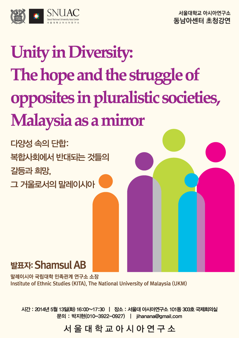 서울대 아시아연구소 동남아센터 초청강연 – Unity in Diversity: The hope and the struggle of opposites in pluralistic societies, Malaysia as a mirror