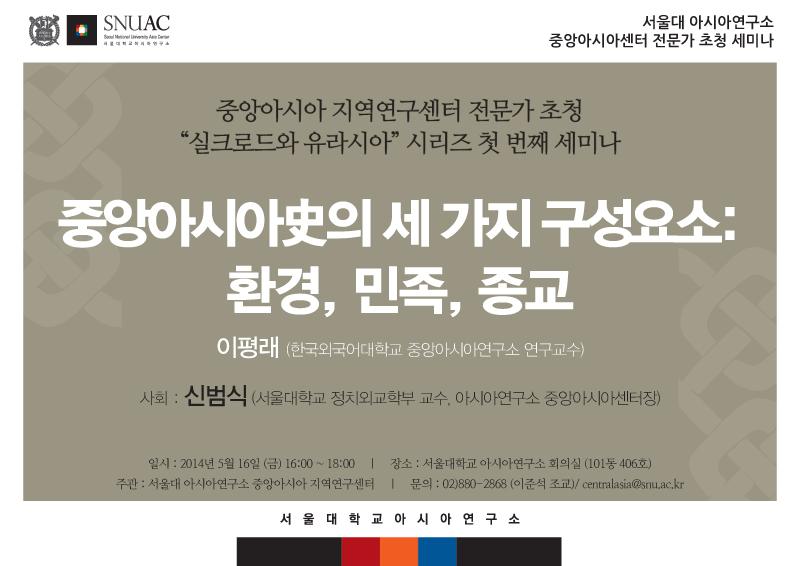 """중앙아시아 지역연구센터 전문가 초청 – """"실크로드와 유라시아"""" 시리즈 첫 번째 세미나"""