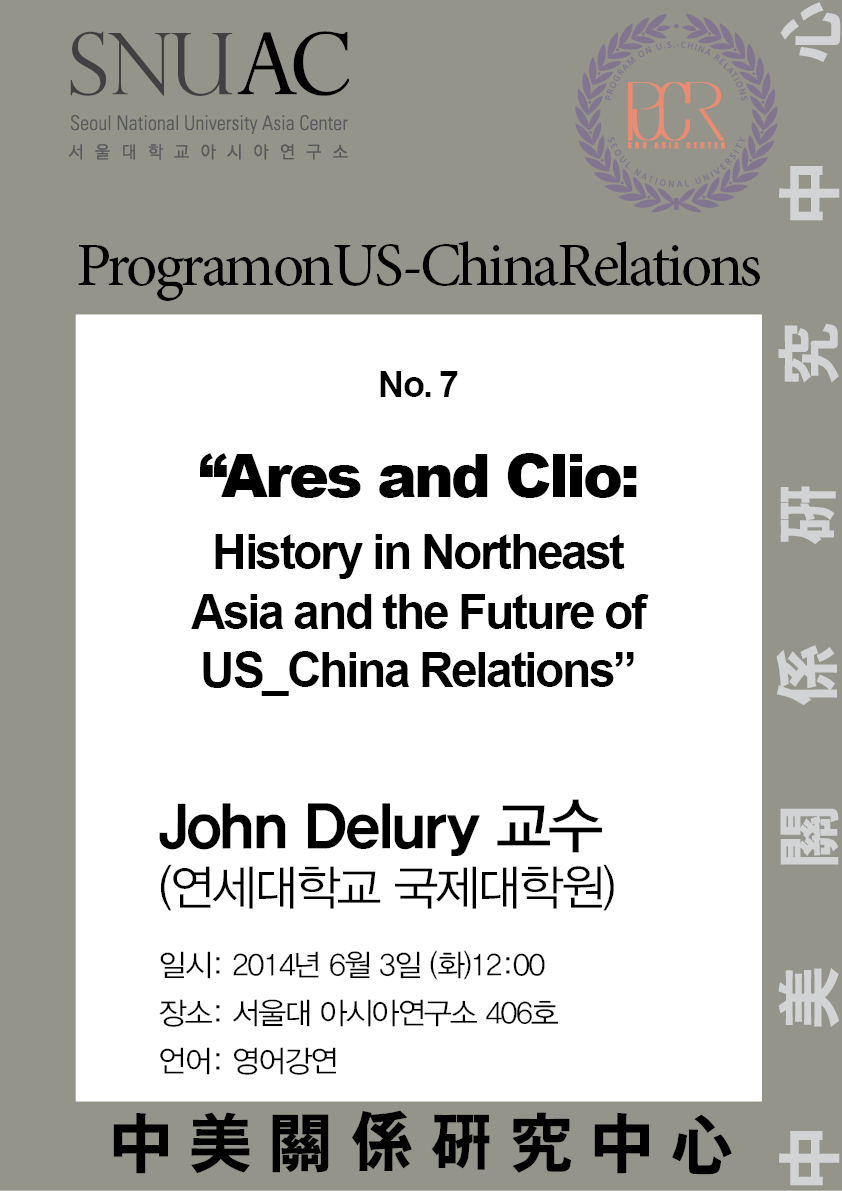 "『미-중관계 세미나』그 일곱번째. ""Ares and Clio: History in Northeast Asia and the Future of US_China Relations"""