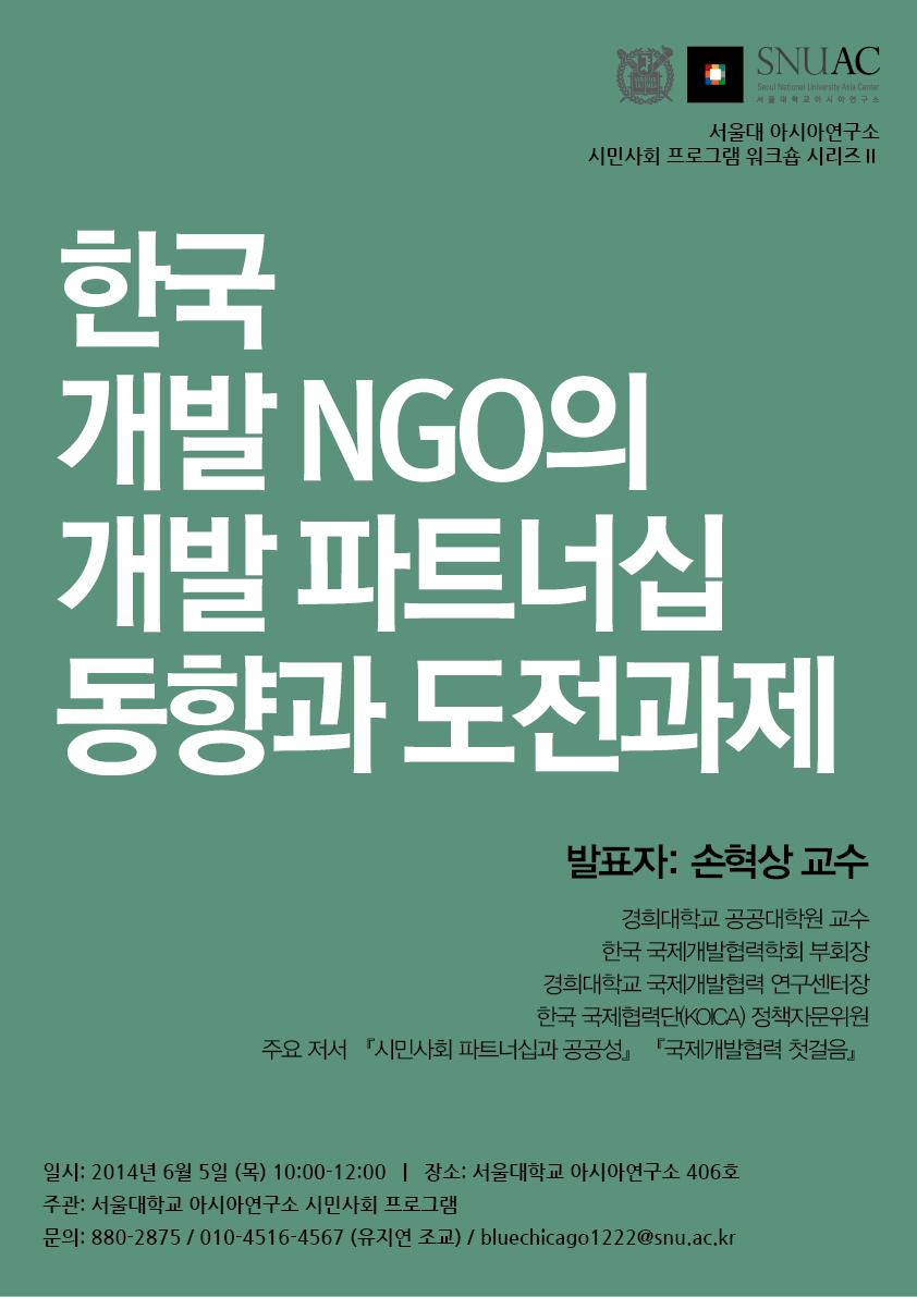 한국 개발 NGO의 개발 파트너십 동향과 도전과제