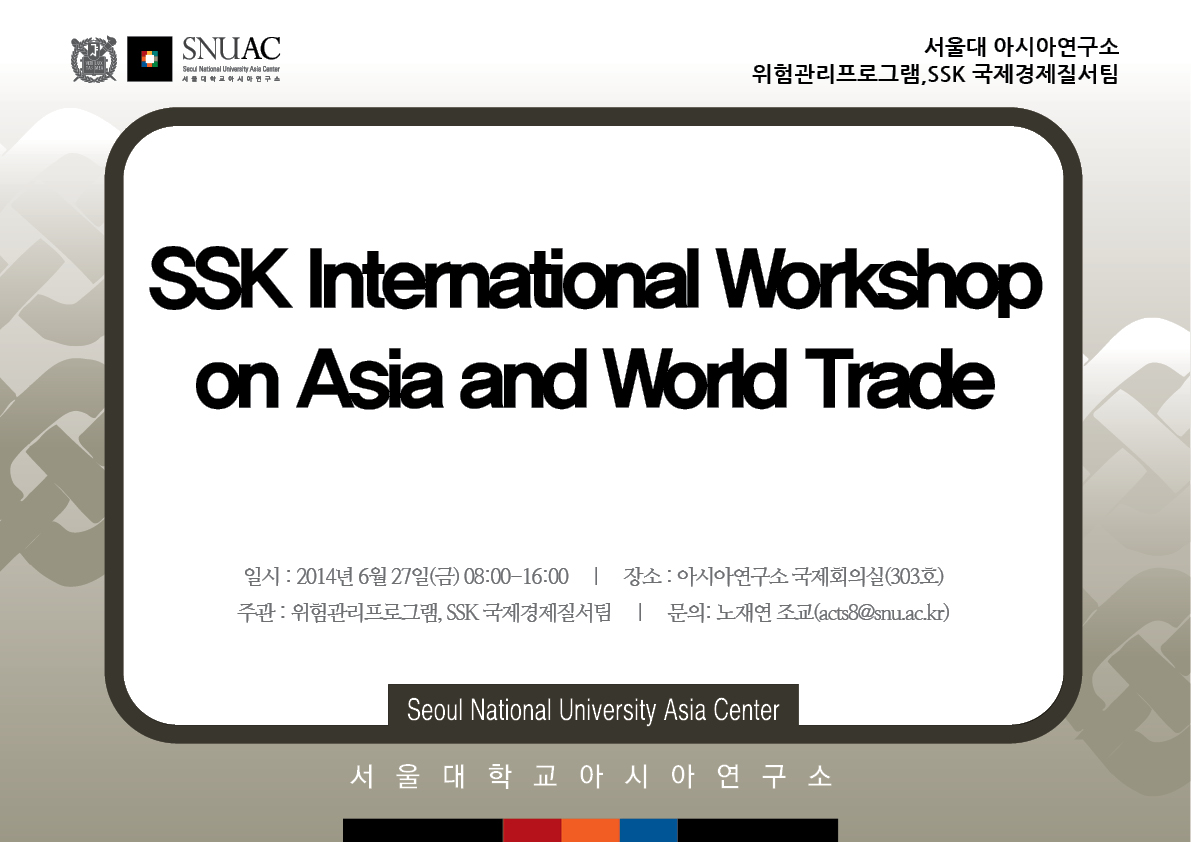 SSK International Workshop on Asia and World Trade