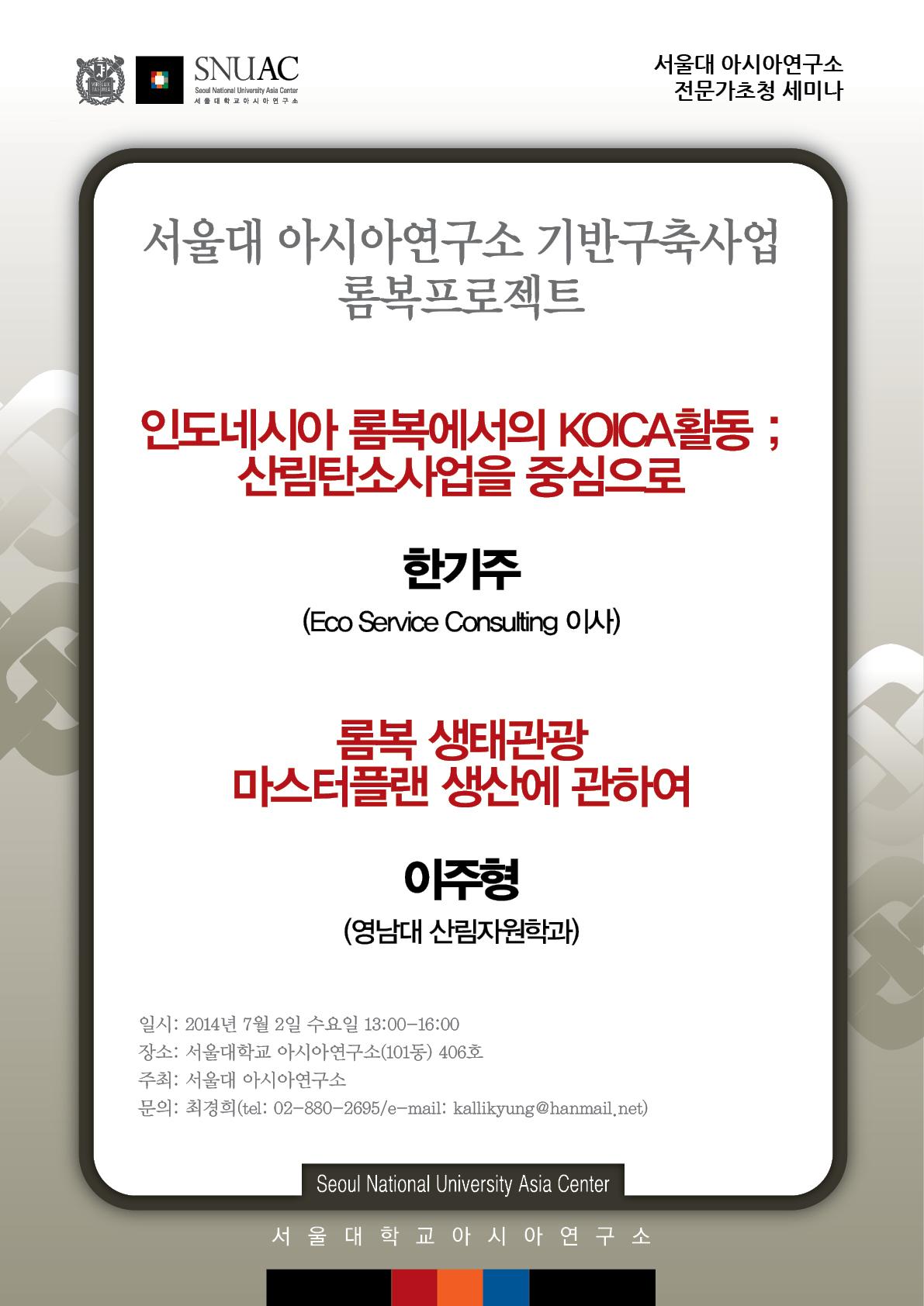 서울대아시아연구소 기반구축사업 롬복프로젝트