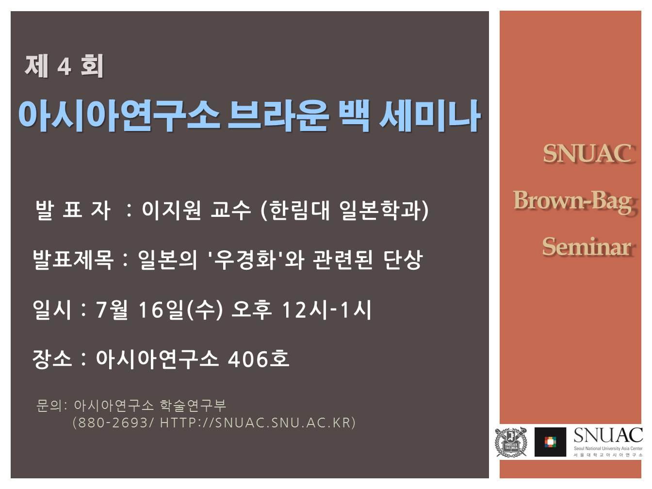 제 4 회 아시아연구소 브라운 백 세미나