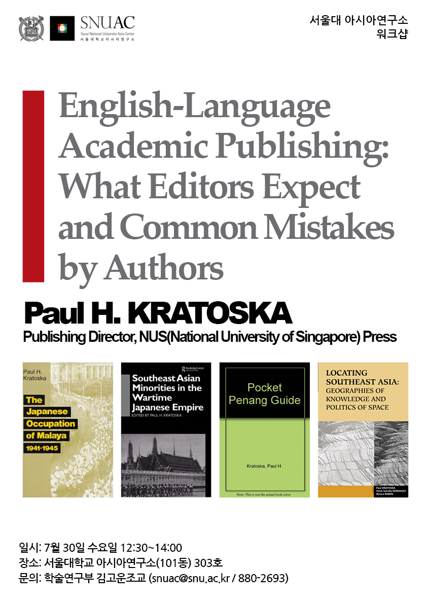 아시아연구소 워크샵 – English-Language Academic Publishing: What Editors Expect and Common Mistakes by Authors