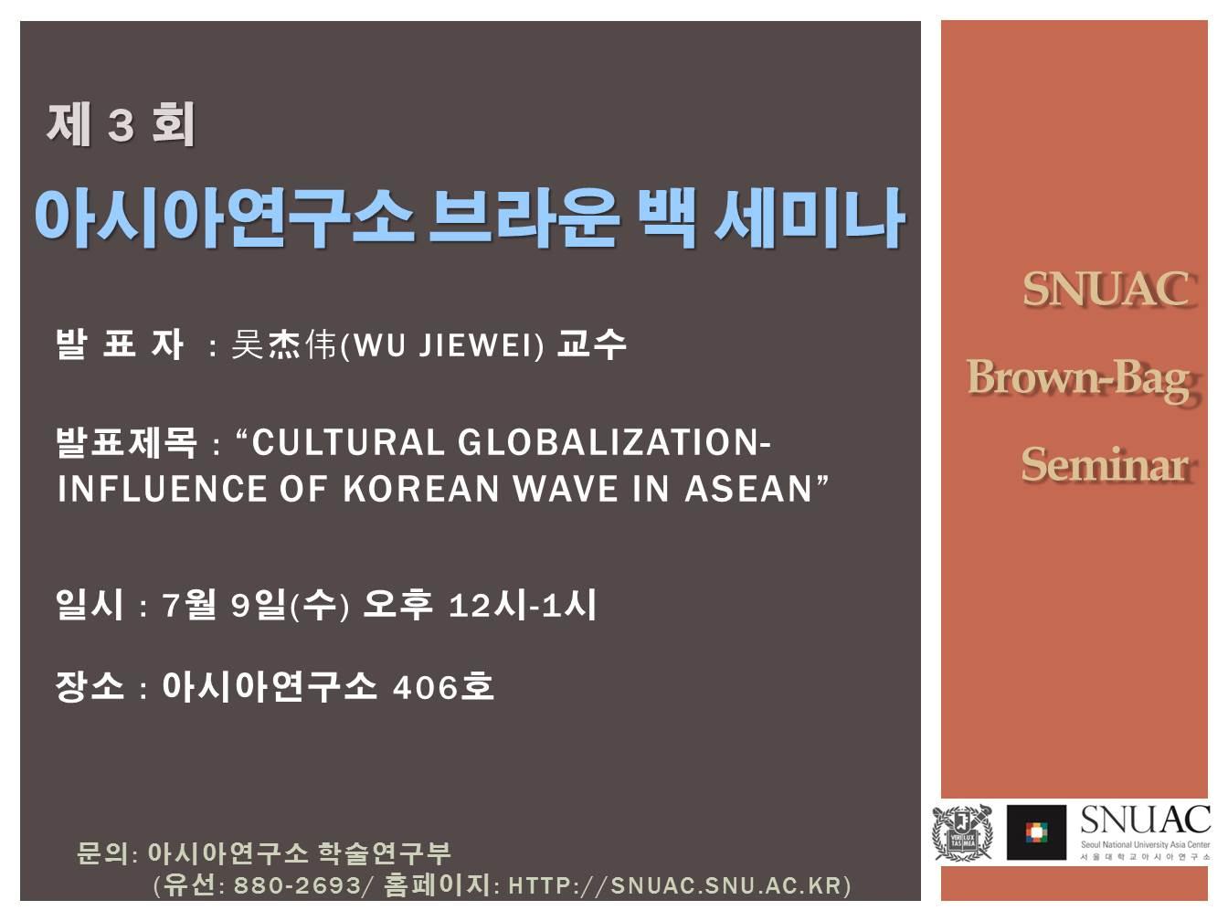 제 3 회 아시아연구소 브라운 백 세미나