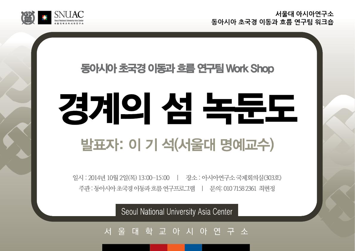 동아시아 초국경 이동과 흐름 연구 프로그램 워크숍