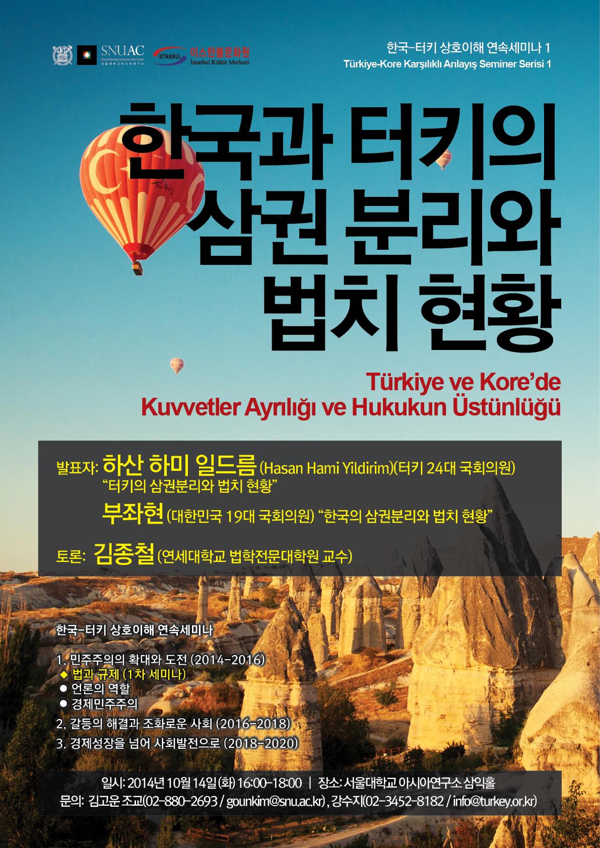 한국-터키 상호이해 연속세미나 1 – 한국과 터키의 삼권 분리와 법치 현황