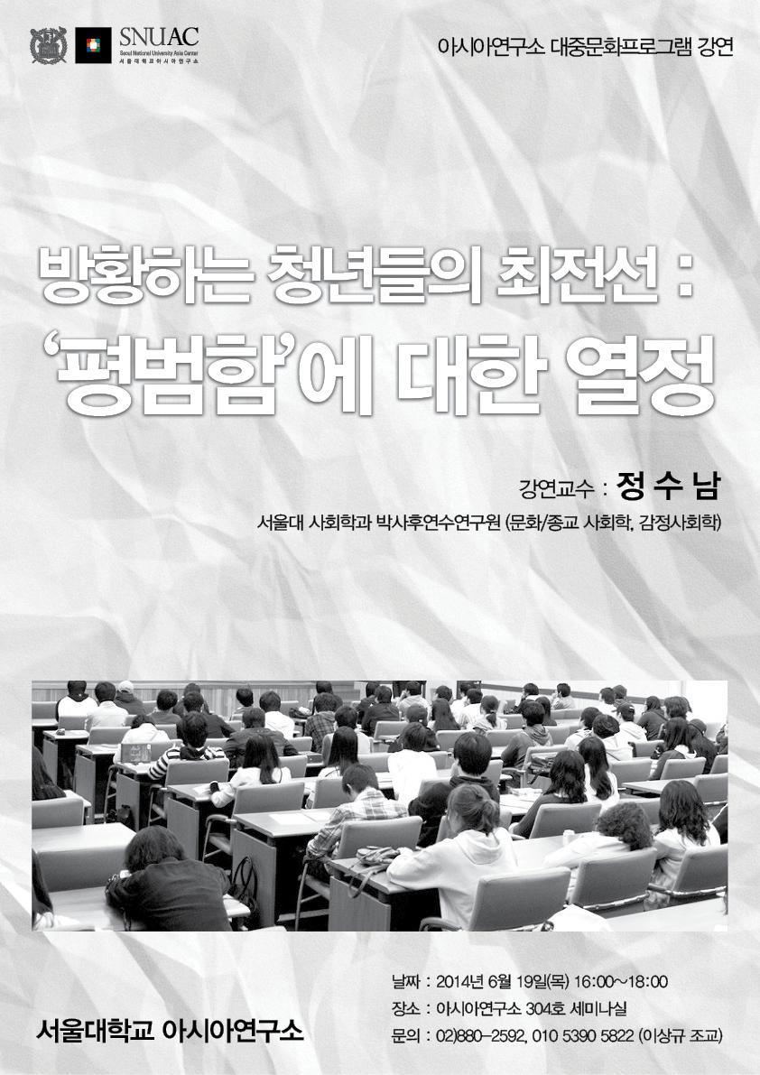 아시아연구소 대중문화프로그램 강연 – 방황하는 청년들의 최전선 : '평범함'에 대한 열정