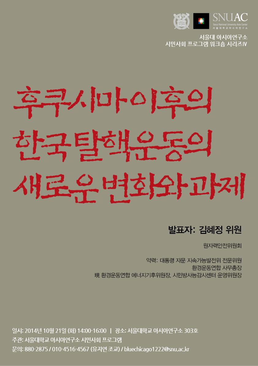 서울대 아시아연구소 시민사회 프로그램 워크숍 시리즈Ⅳ