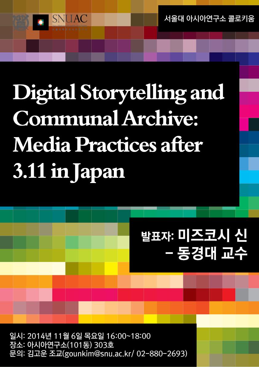[콜로키움] Digital Storytelling and Communal Archive: Media Practices after 3.11 in Japan