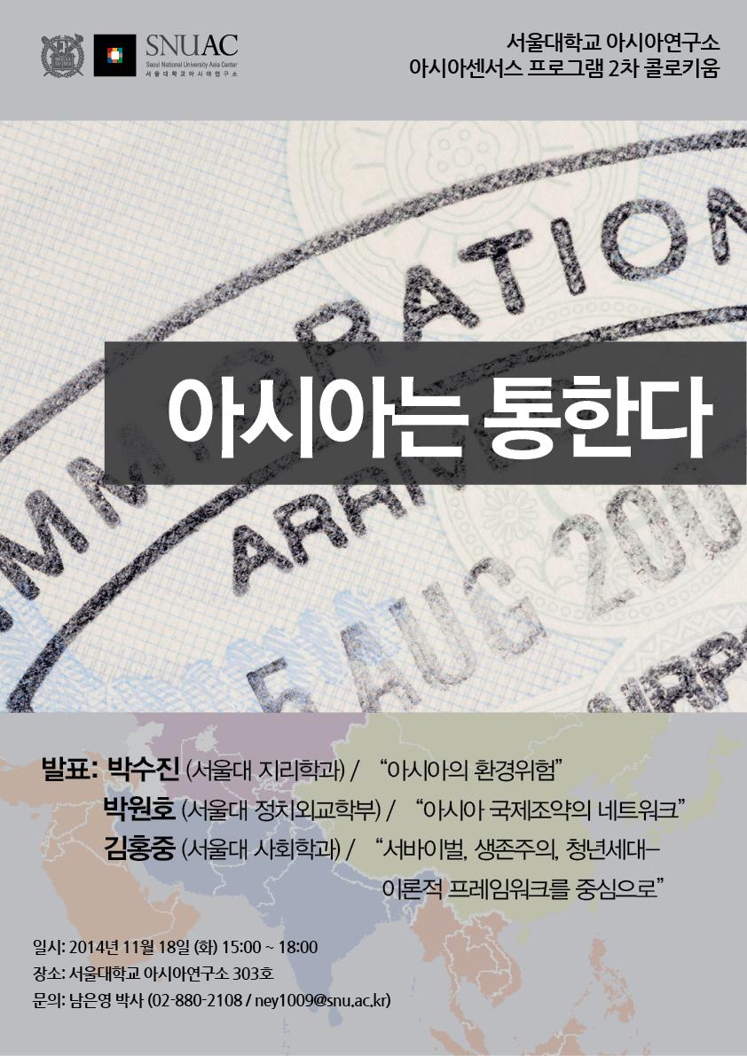 서울대학교 아시아연구소 아시아센서스 프로그램 2차 콜로키움