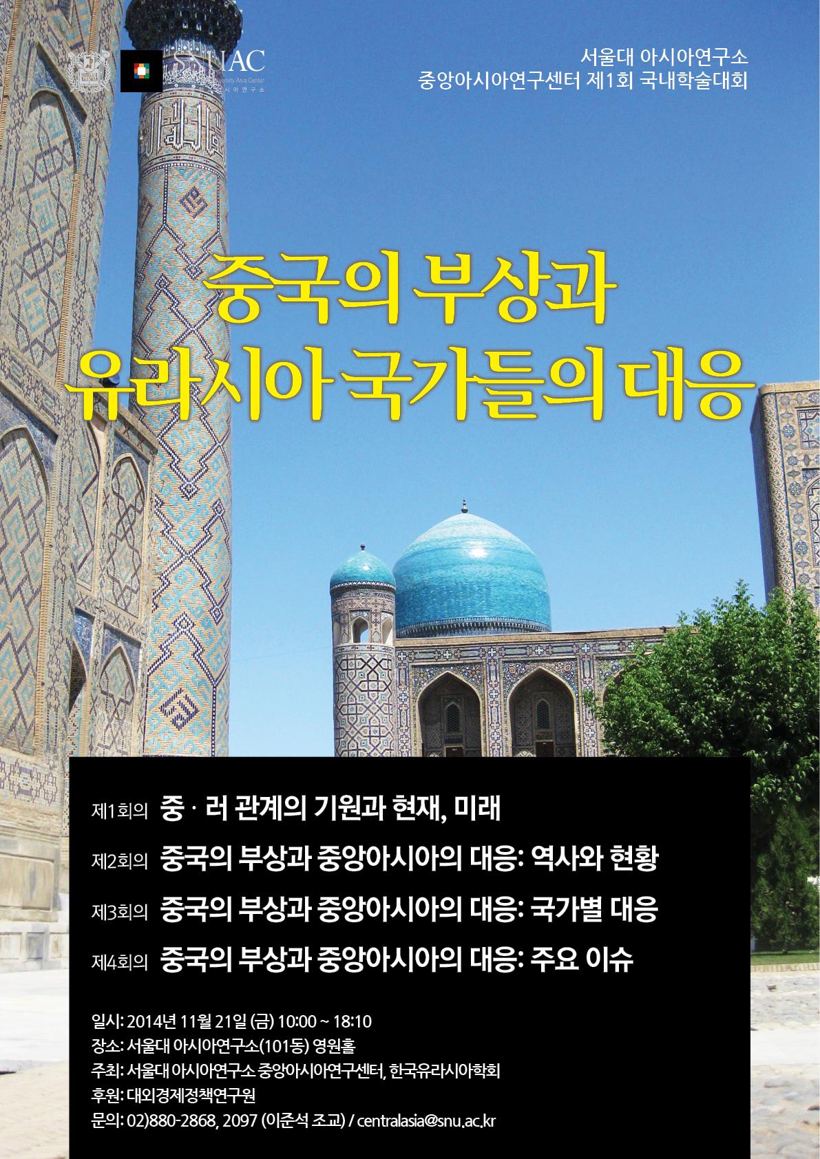 서울대 아시아연구소 중앙아시아연구센터 제1회 국내학술대회