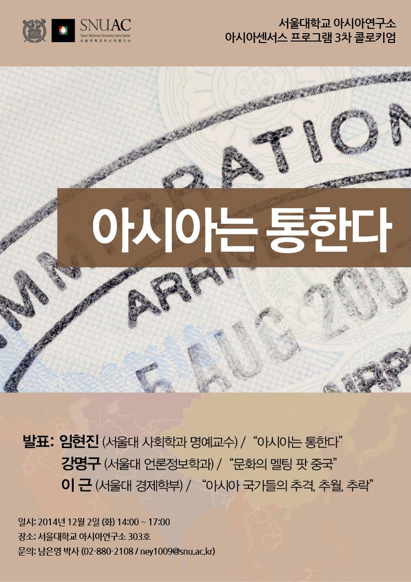 서울대학교 아시아연구소 아시아센서스 프로그램 3차 콜로키엄