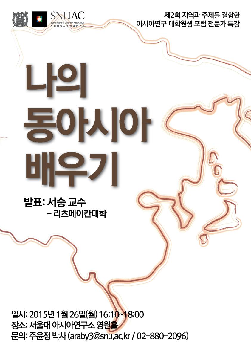 서울대 아시아연구소 특별강연 – 서승 교수