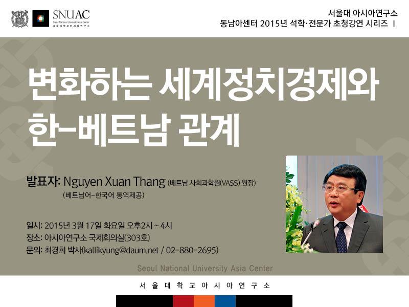 동남아센터 2015년 석학·전문가 초청강연 시리즈 Ⅰ