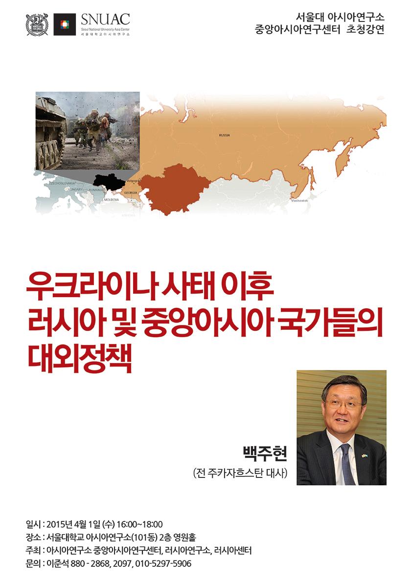 아시아연구소 중앙아시아센터 특별강연 – 우크라이나 사태 이후 러시아 및 중앙아시아 국가들의 대외정책