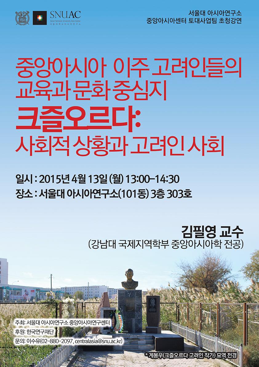 서울대 아시아연구소 중앙아시아센터 토대사업팀 초청강연