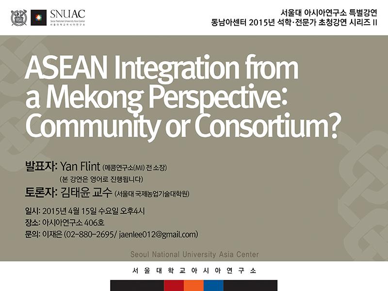 동남아센터 2015년 석학·전문가 초청강연 시리즈 II
