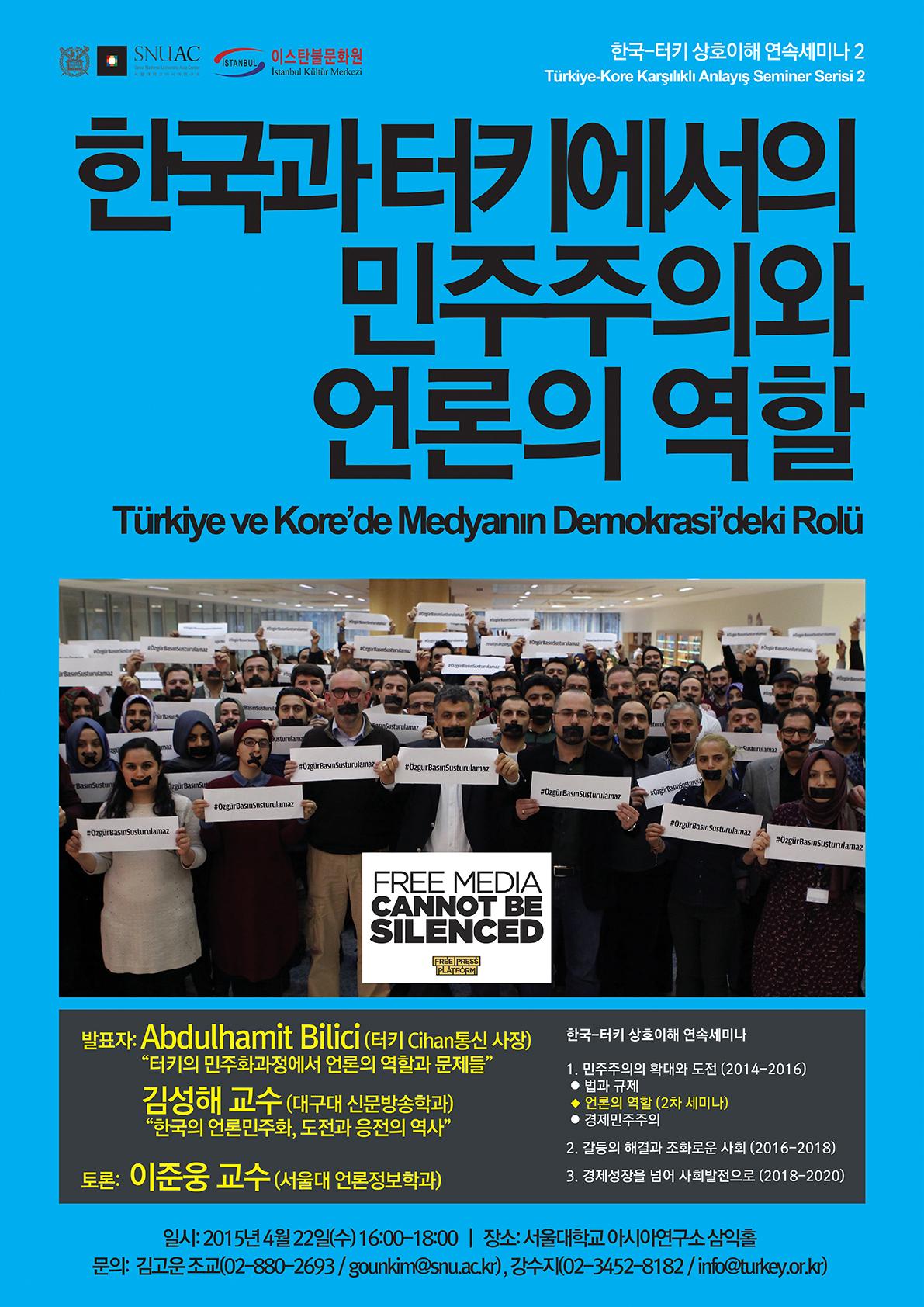 한국-터키 상호이해 연속세미나 2