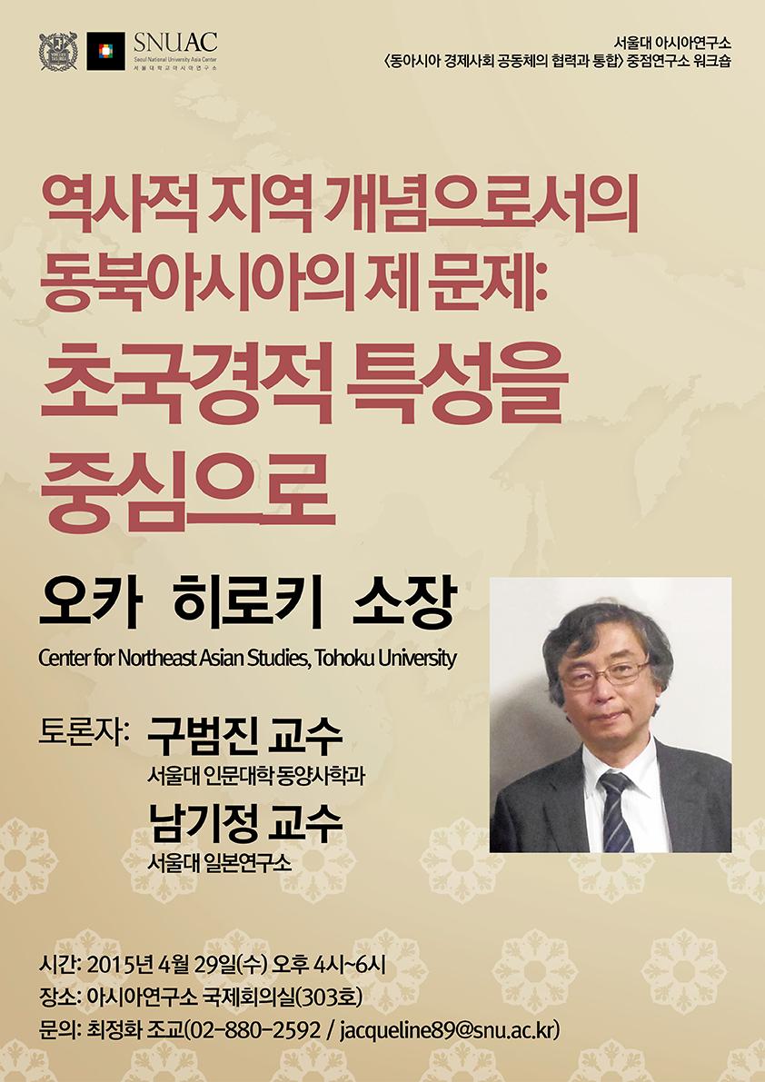 서울대 아시아연구소  중점연구소 워크숍