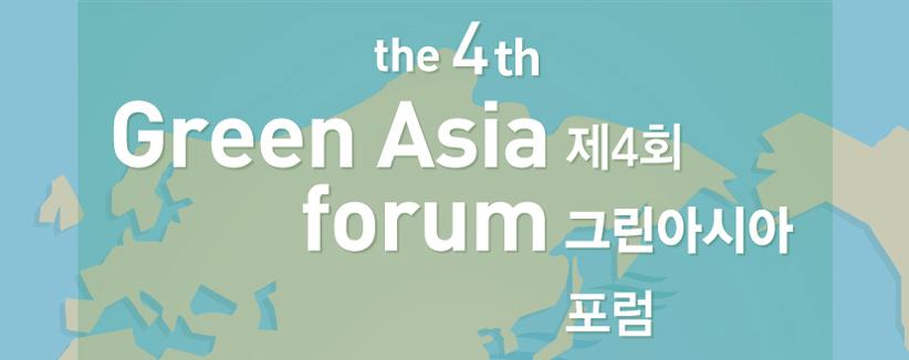 서울대 아시아연구소 | 환경재단 공동주최 – 제4회 그린아시아 포럼