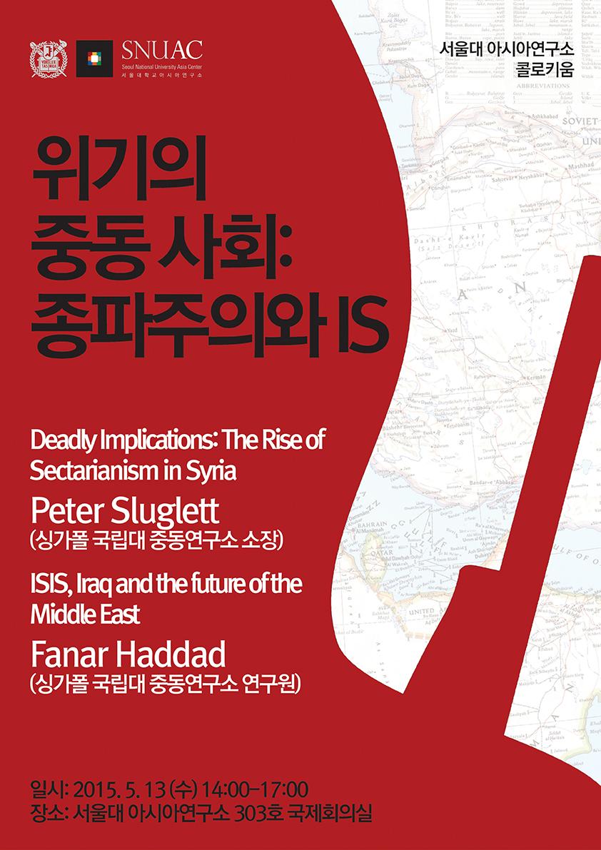 위기의 중동 사회: 종파주의와 IS