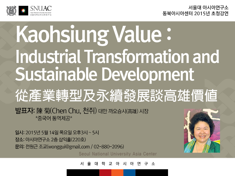 동북아시아센터 초청강연 – Kaohsiung Value : Industrial Transformation and Sustainable Development