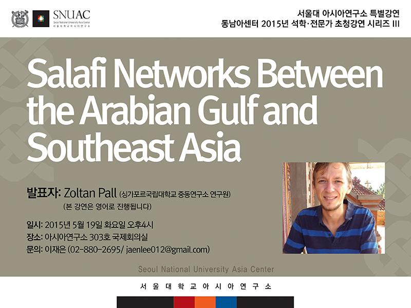 동남아센터 2015석학ㆍ전문가 초청강연 시리즈III – Salafi Networks Between the Arabian Gulf and Southeast Asia
