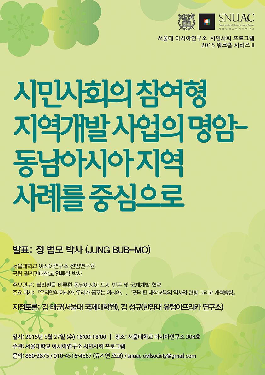 서울대 아시아연구소 시민사회 프로그램 2015 워크숍 시리즈 II
