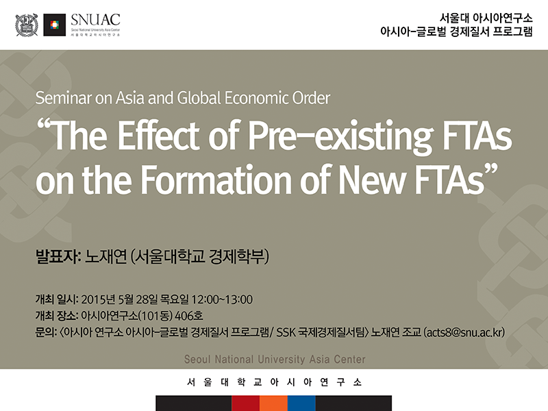 Seminar on Asia and Global Economic Order