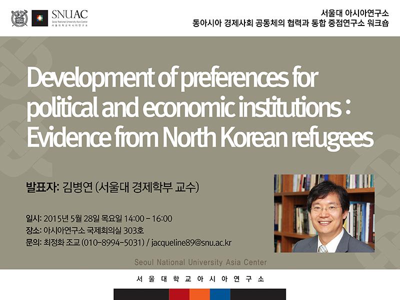 서울대 아시아연구소 동아시아 경제사회 공동체의 협력과 통합 중점연구소 워크숍