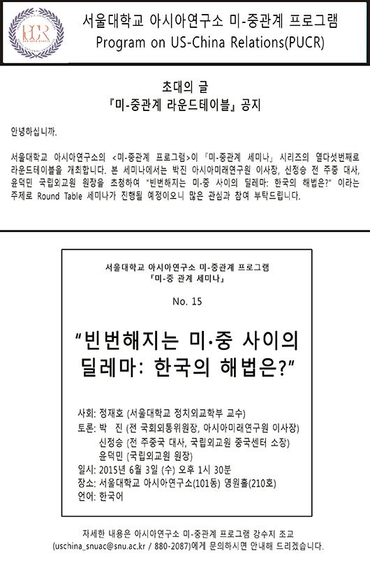 """『미-중관계 세미나』, No. 15. """"빈번해지는 미∙중 사이의 딜레마: 한국의 해법은?"""""""