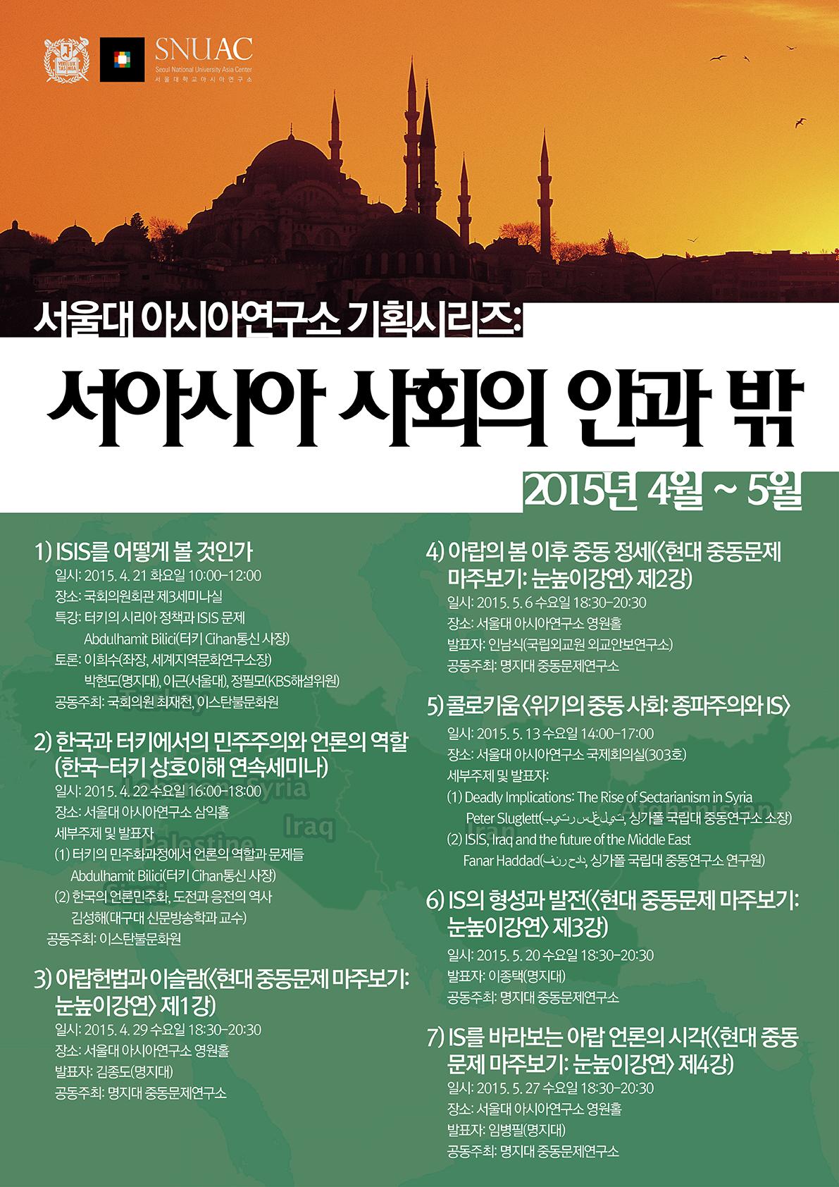 서울대 아시아연구소 기획시리즈: 서아시아 사회의 안과 밖