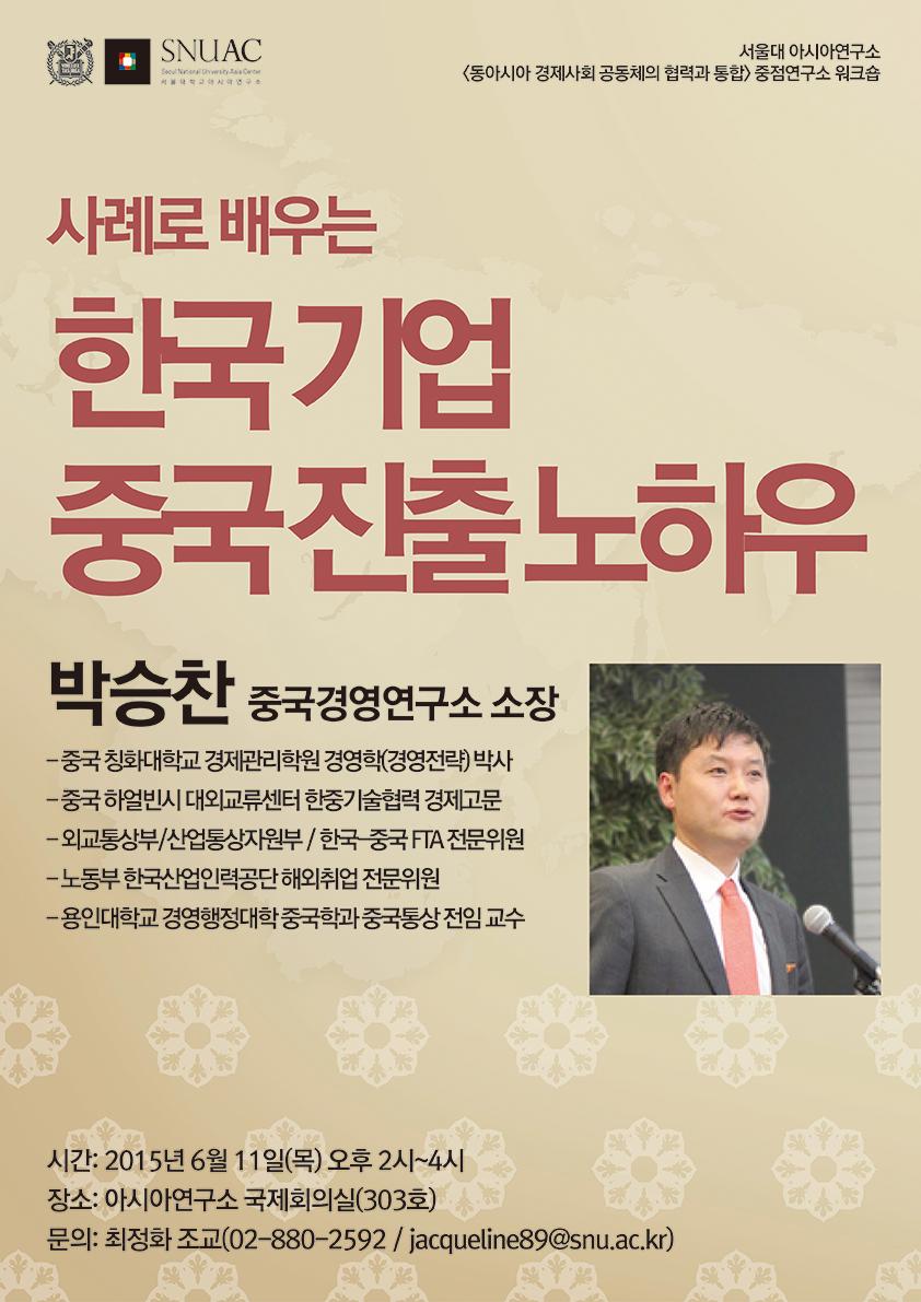 사례로 배우는 한국 기업 중국 진출 노하우