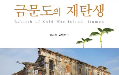 냉전의 섬 금문도의 재탄생