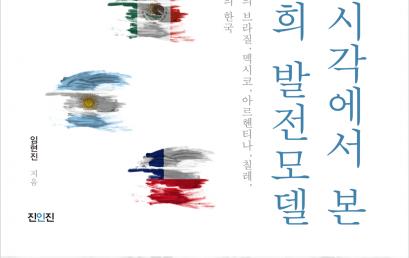 비교시각에서 본 박정희 발전모델