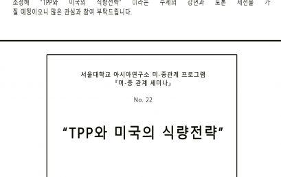 """『미-중관계 세미나』, No. 22. """"TPP와 미국의 식량전략"""""""
