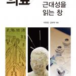 의료-아시아의 근대성을 읽는 창