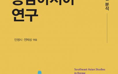 한국의 동남아시아 연구