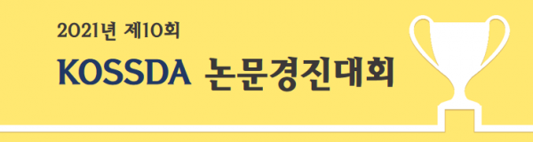 10th논문경진대회_배너