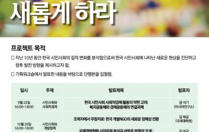 워크숍 시리즈I '한국 시민사회 사회적경제 활동의 약한 고리: 복지공동체와 경제공동체의 연결과제'