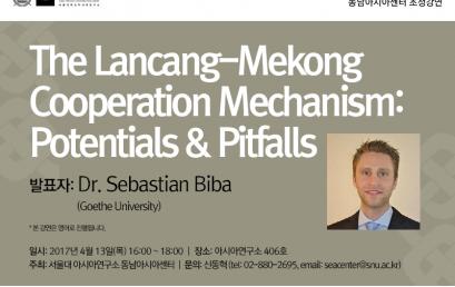 란창-메콩 협력 메커니즘: 잠재력과 위험요소