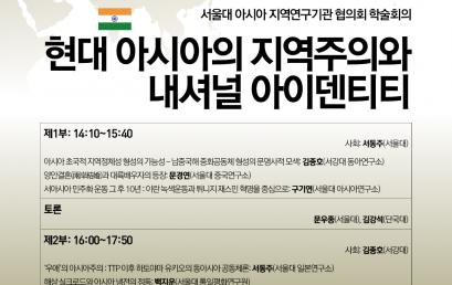 현대 아시아의 지역주의와 내셔널 아이덴티티